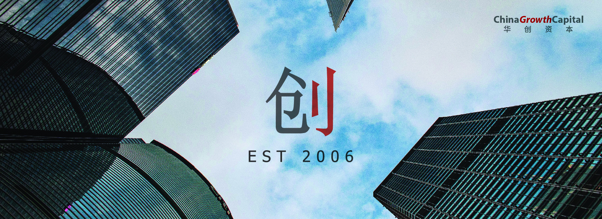 华创资本China Growth Capital Beijing Venture Capital Firm