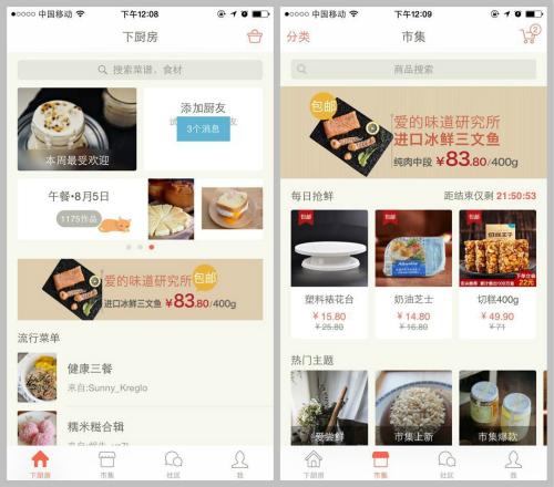 华创派 | 下厨房创始人王旭升:文艺的菜谱社区,准备怎么变成一个电商?