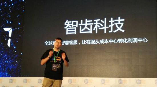 华创派 | 智齿科技荣膺DEMO CHINA创新中国2015年度冠军!